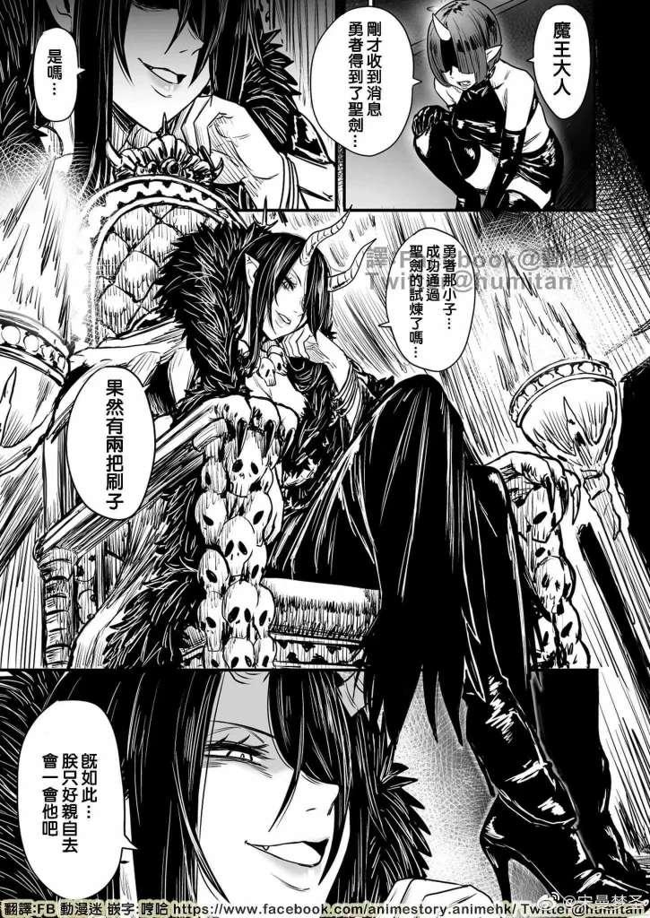 【漫画】魔王与勇者,火影鸣人的绘画图片大全-小柚妹站