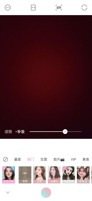 轻颜相机v3.3.4破解版app|吾爱破解