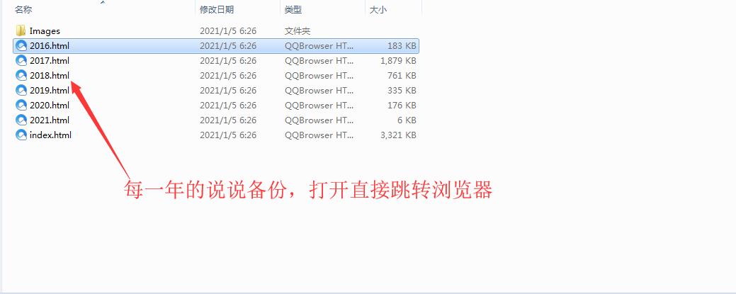 QQ空间数据导出助手