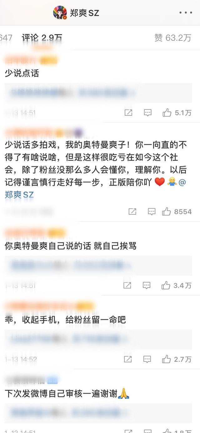 郑爽给金晨道歉后删了微博,让人联想到赵露思,路人缘差距太
