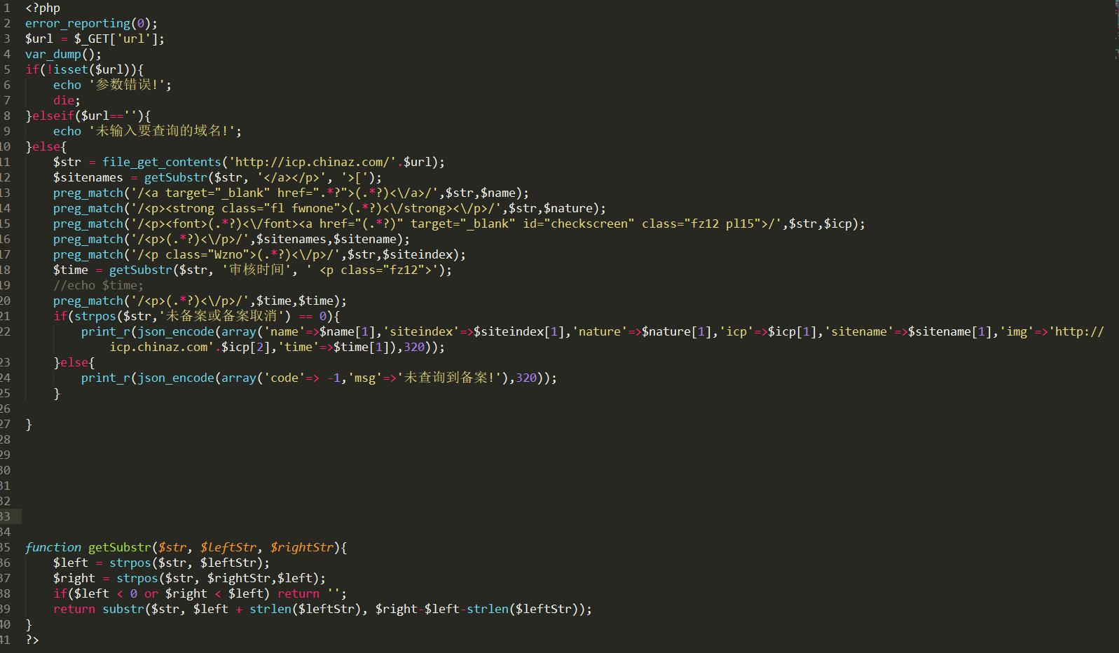 PHP域名备案查询接口_首发
