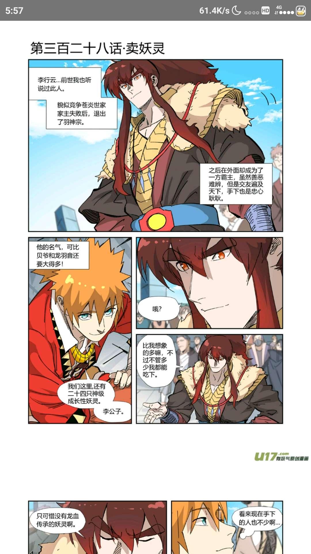 【漫画更新】妖神记  318卖妖灵(上)-小柚妹站