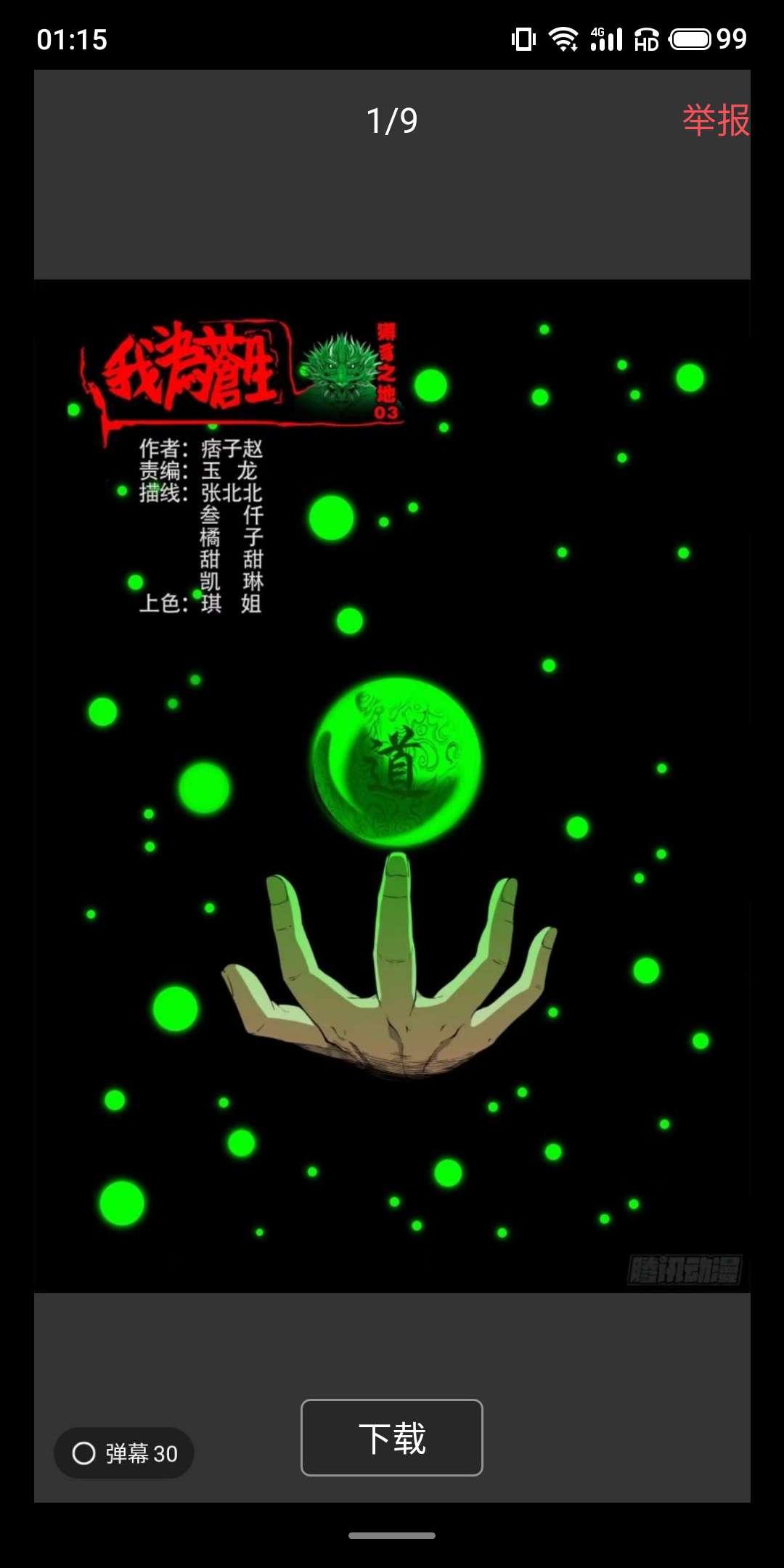 【漫画更新】我为苍生502~503-小柚妹站