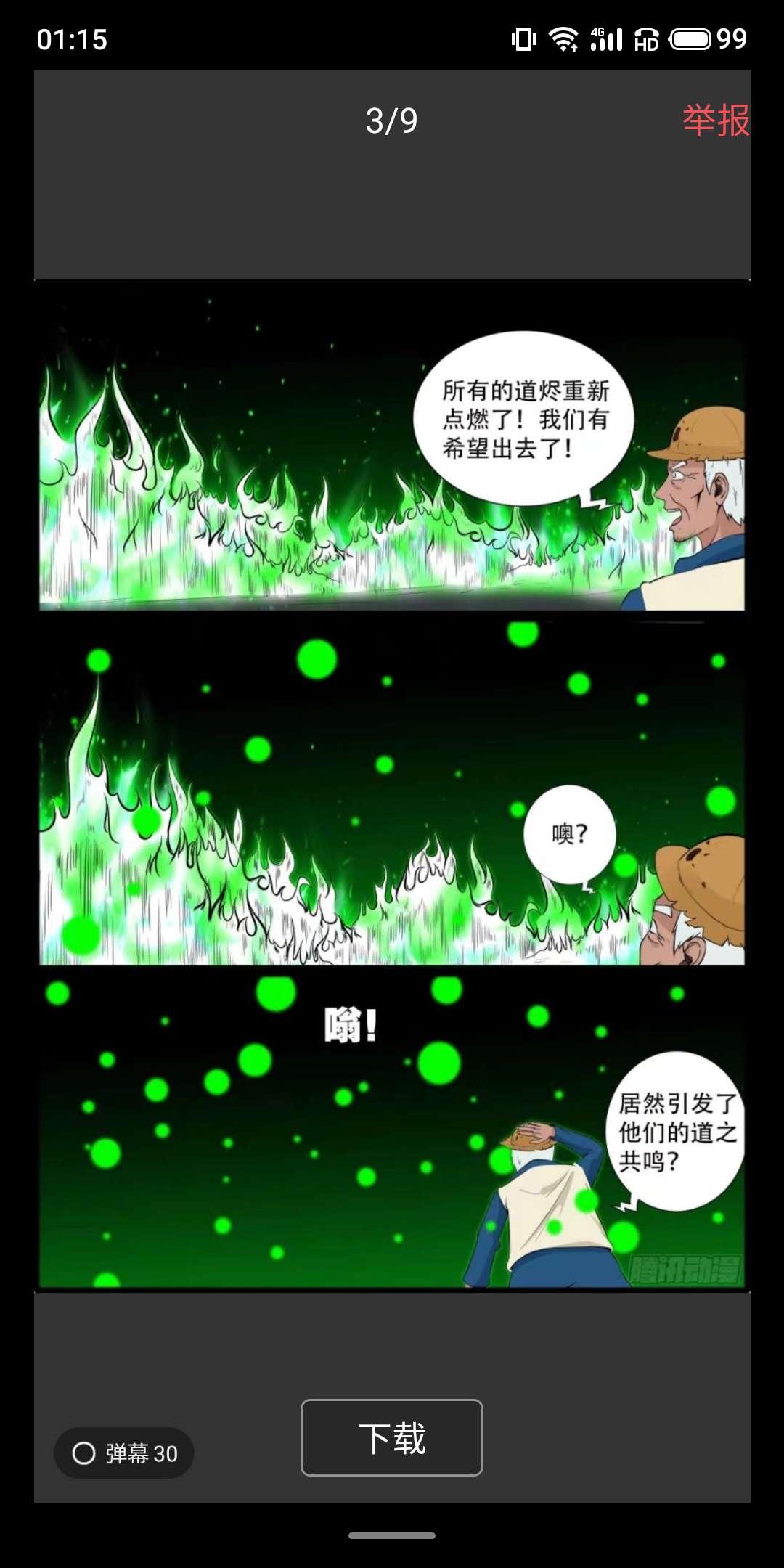 【漫画更新】我为苍生502~503