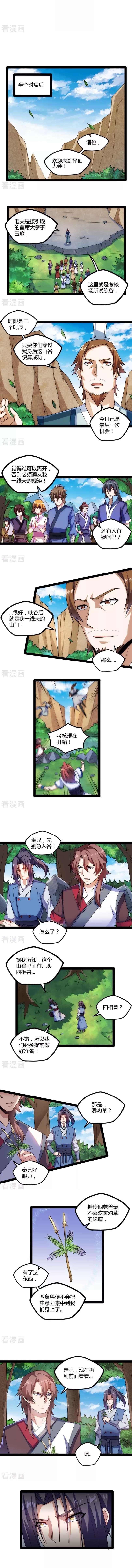 【漫画更新】踏碎仙河~