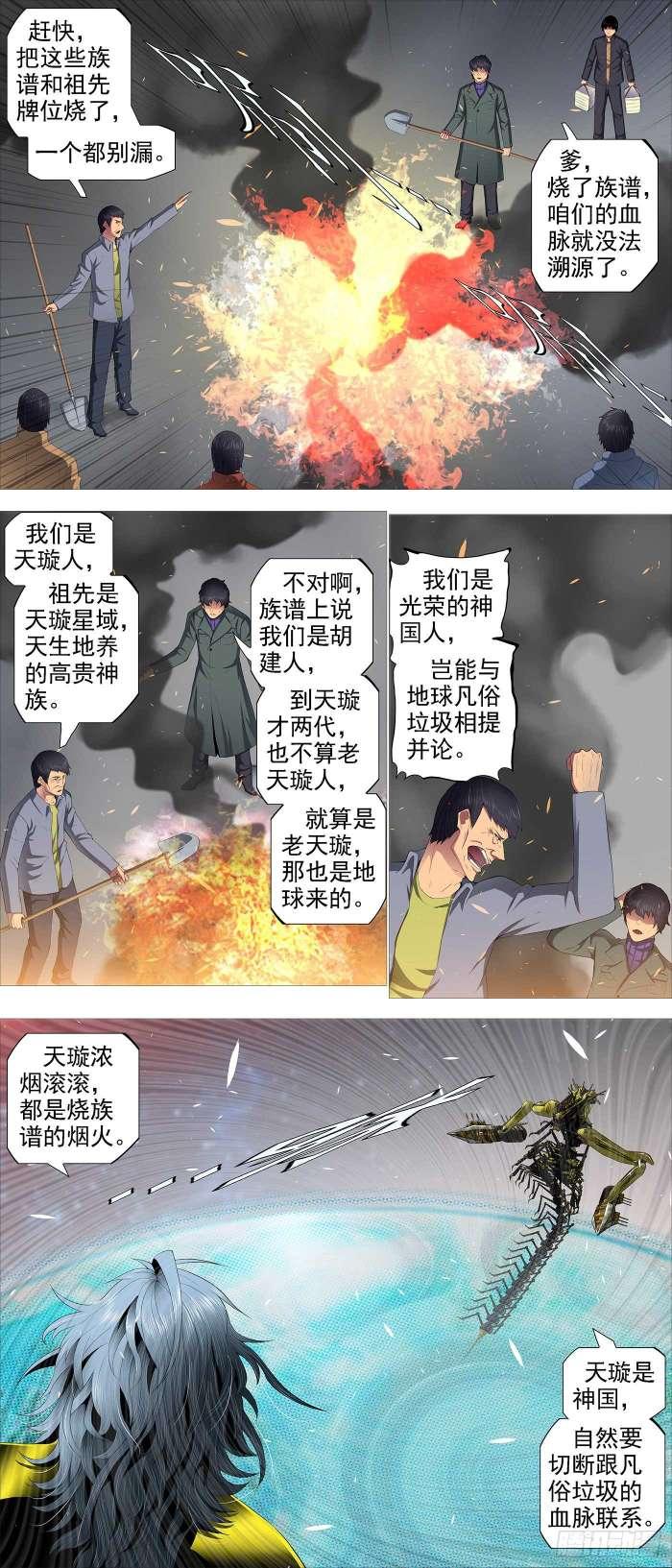 【漫画更新】《铁姬钢兵》454~455话-小柚妹站