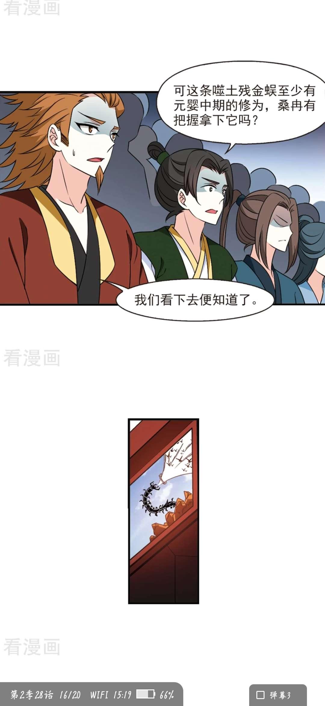 【漫画更新】风起苍岚~