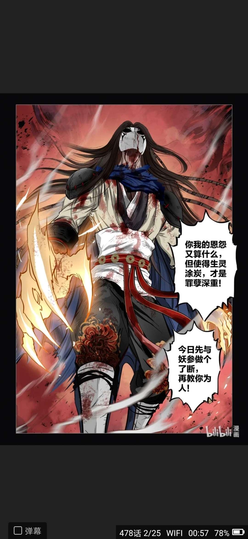 【漫画更新】诡异奇谈478~479