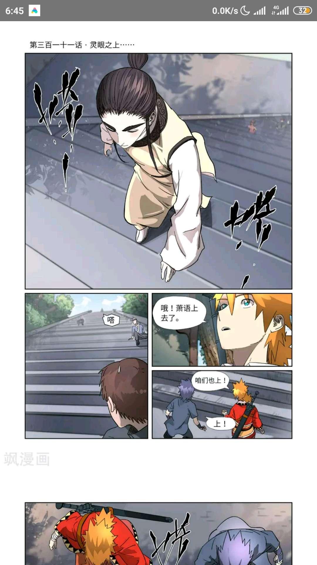 【漫画更新】妖神记  311话灵眼之上……(上)-小柚妹站