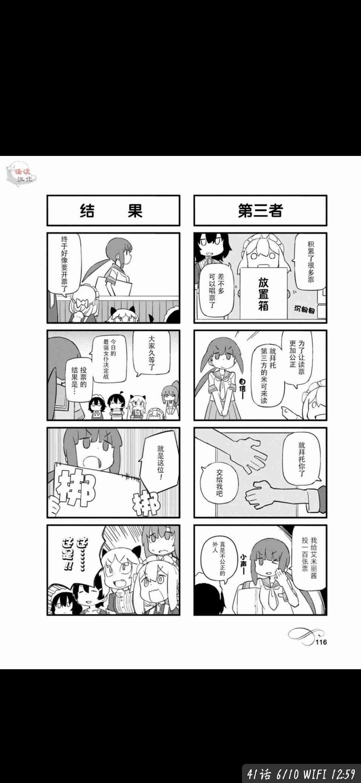 【漫画更新】乌托邦咖啡厅~