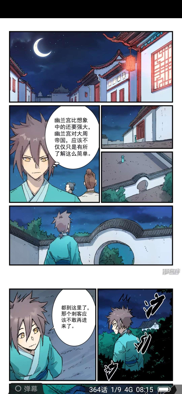 【漫画更新】星武神诀   第364话-小柚妹站