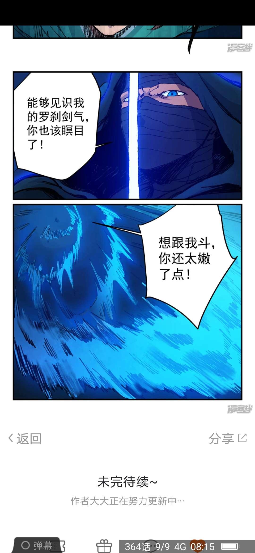 【漫画更新】星武神诀   第364话