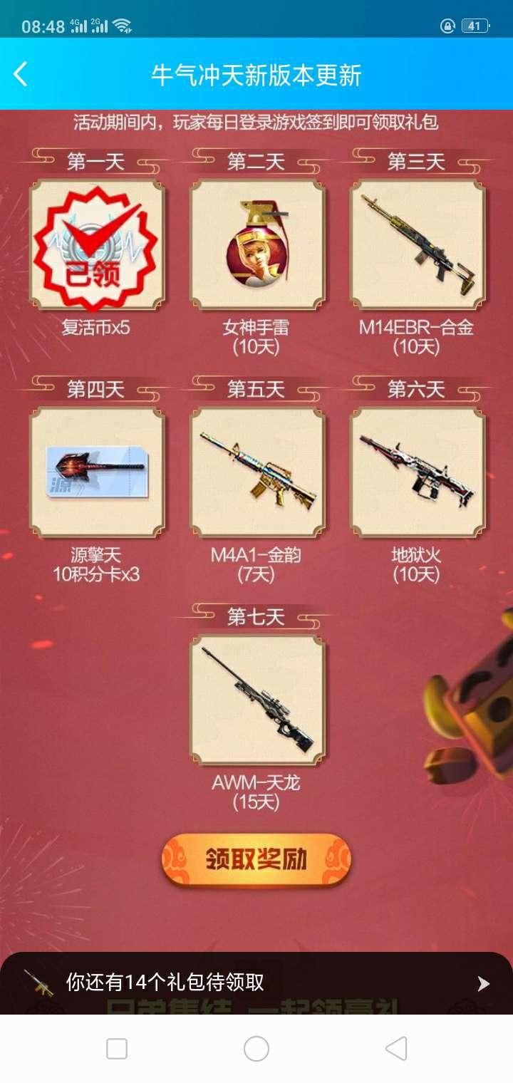 图片[2]-cf手游登录领永久武器-飞享资源网