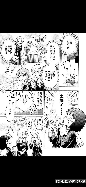 【漫画更新】百合是百合宅的禁止事项