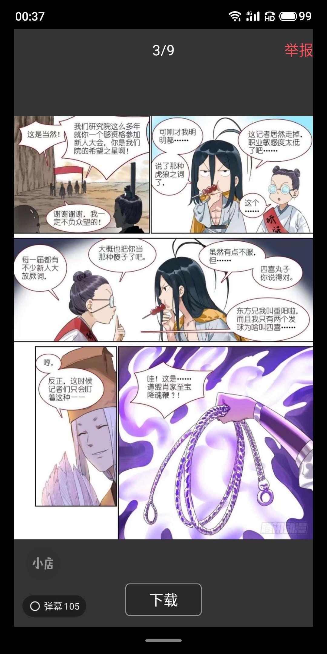 【漫画更新】狐妖小红娘508~509