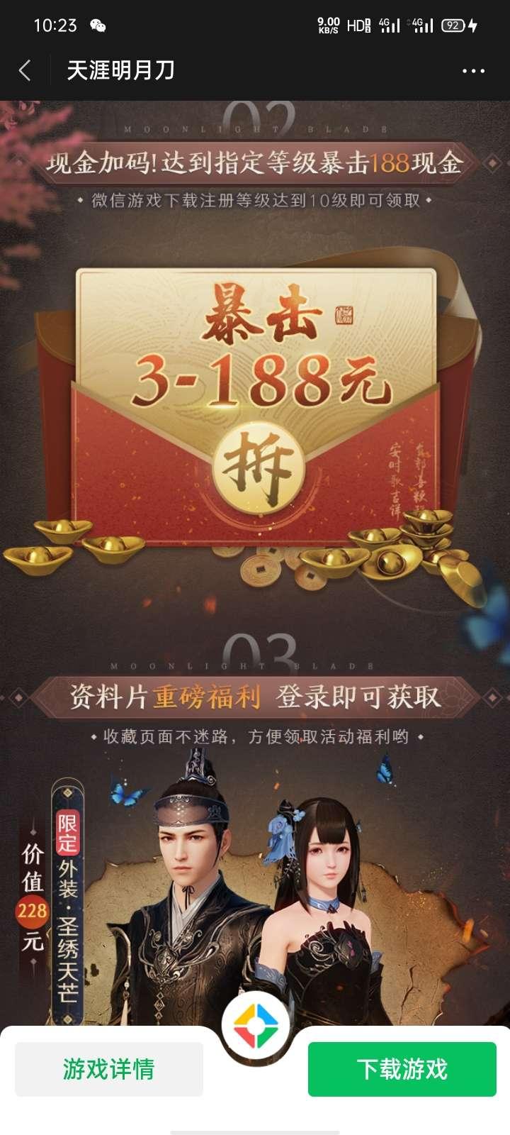 图片[2]-天涯明月刀下载领红包(新)-飞享资源网