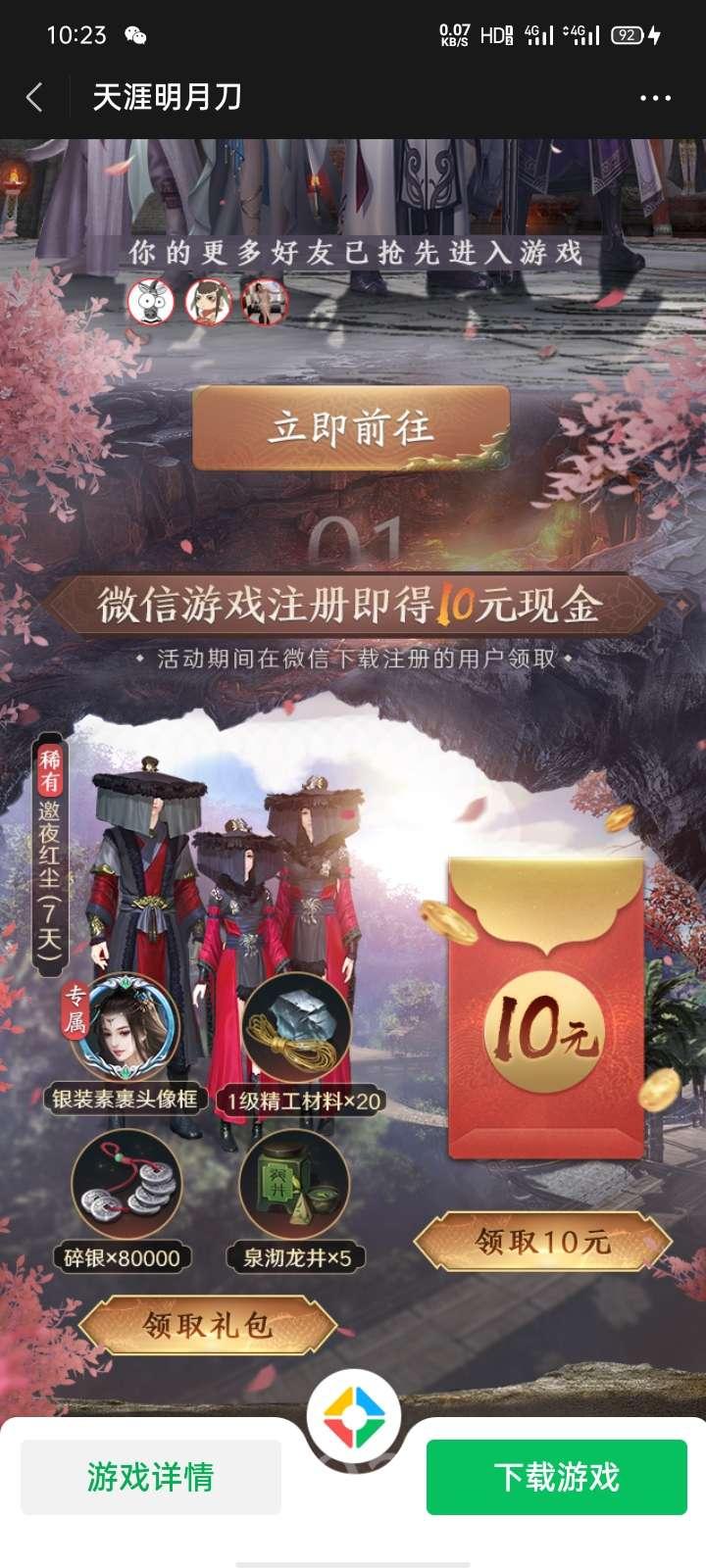 图片[1]-天涯明月刀下载领红包(新)-飞享资源网