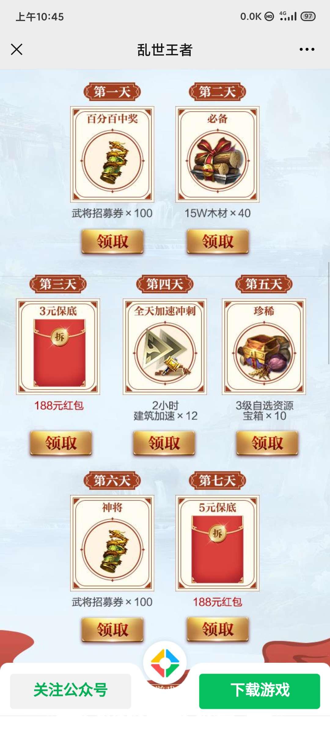 图片[3]-微信乱世王者新一期注册领现金红包-飞享资源网