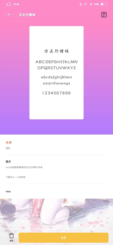 【手机美化】vivo字体(方正行楷)-www.im86.com