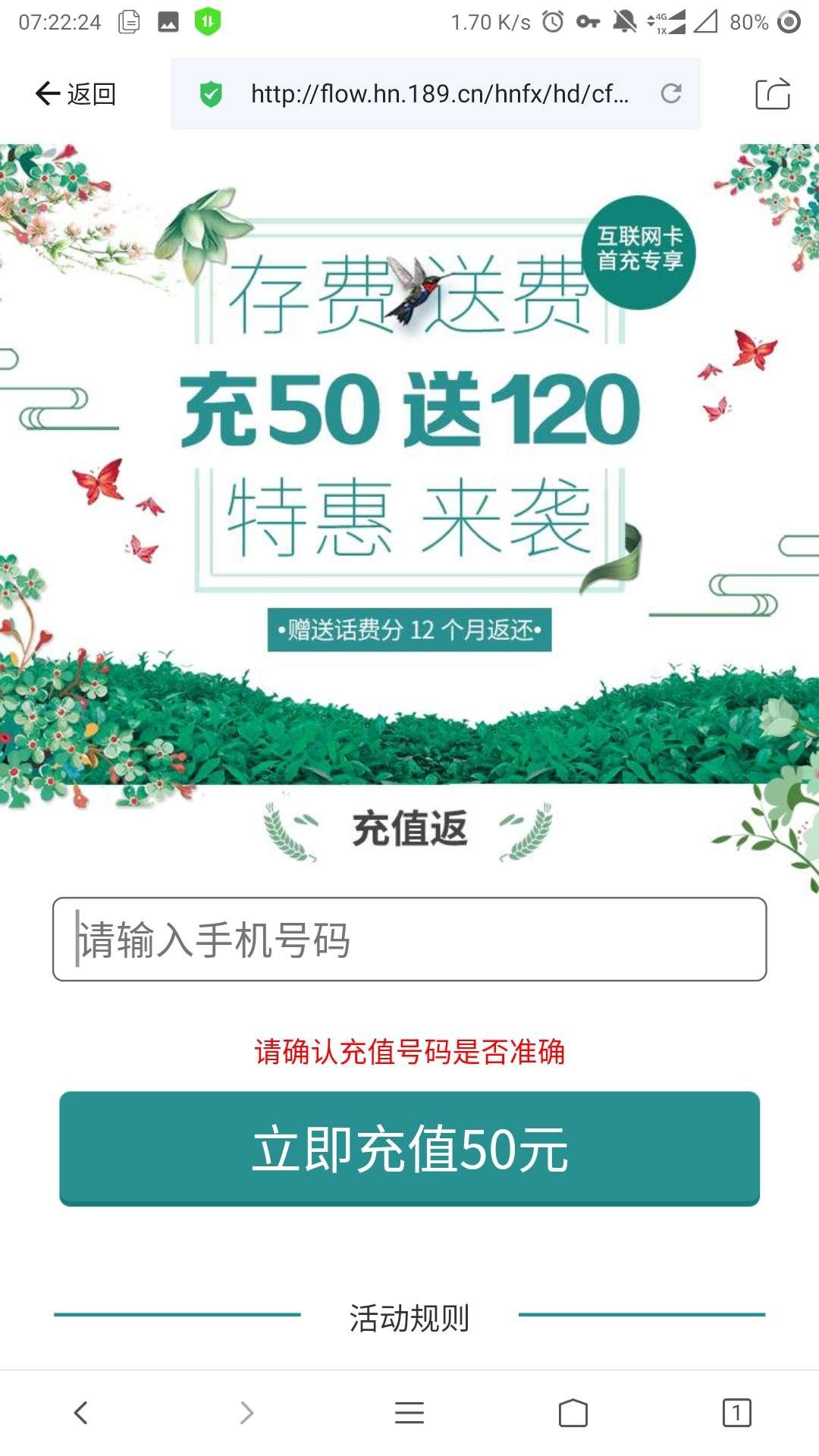 图片[1]-指定互联网卡冲50反120话费-飞享资源网