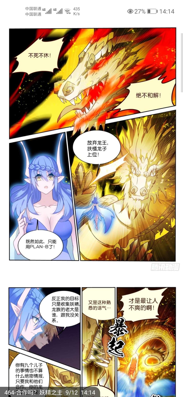 【漫画更新】妖精种植手册  第464话-小柚妹站