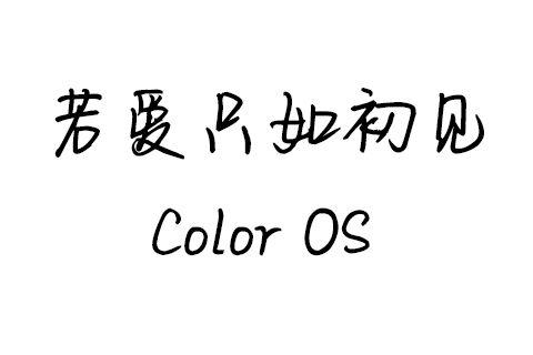 【字体】【OPPO字体】若爱只如初见-www.im86.com