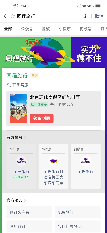 【虚拟物品】领取北京环球微信红包封面