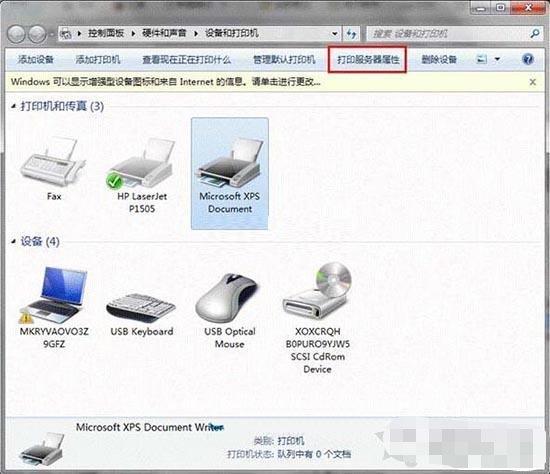 Win7系统中彻底卸载打印机驱动的方法