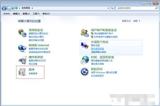 Win7系统如何修改默认浏览器?