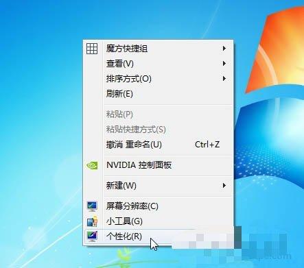 Win7系统下鼠标灵敏度设置方法