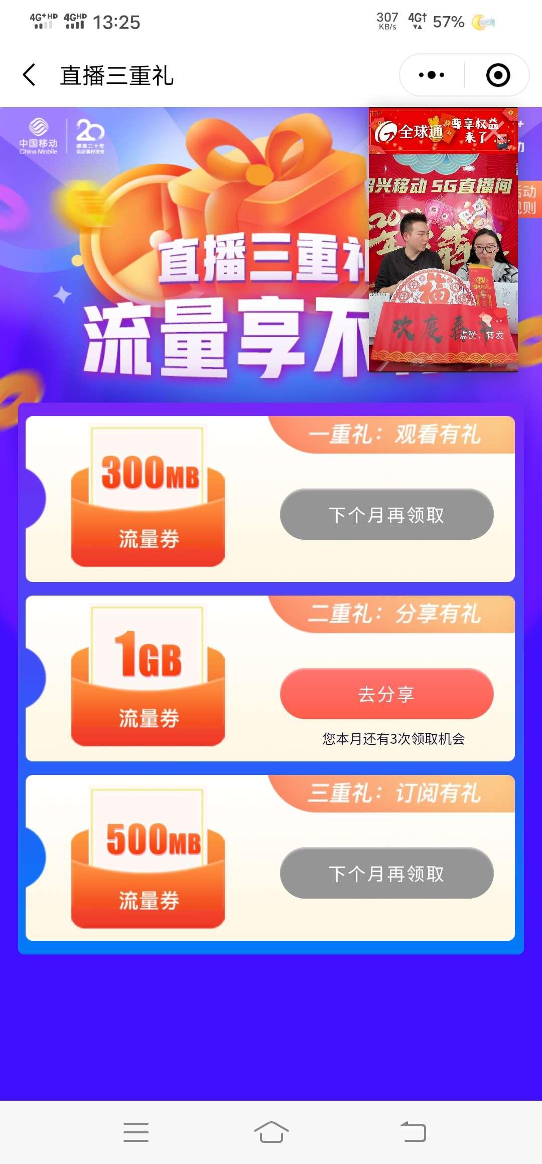 图片[1]-移动流量10g起,话费,应该仅限浙江移动用户,别的可以自测-飞享资源网