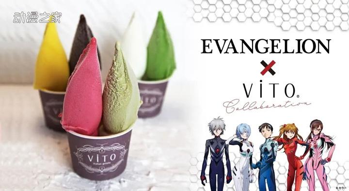 【动漫资讯】虽然看不了但还可以吃!EVA×ViTO在2月推出影院-小柚妹站