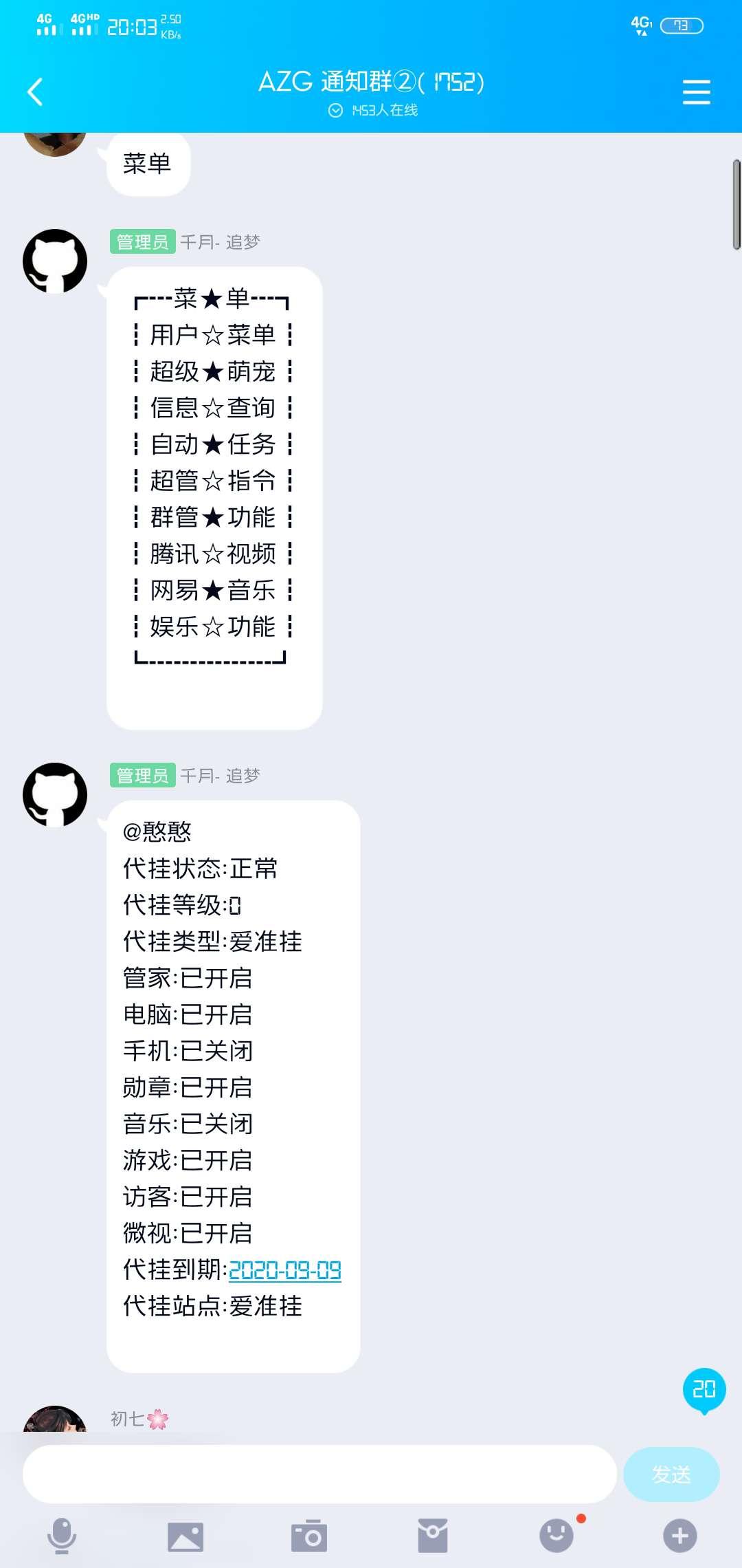 QQ群管机器人词库