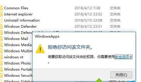 Win10文件访问被拒绝怎么办?拒绝你访问该文件夹