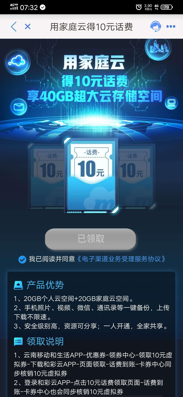 图片[1]-云南移动0撸10元话费,和20话费减免-飞享资源网