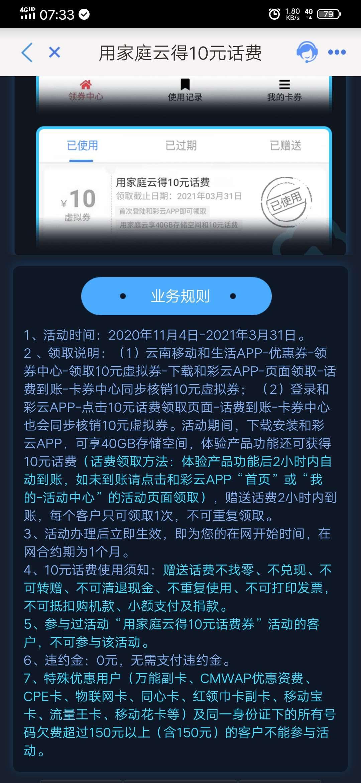 图片[2]-云南移动0撸10元话费,和20话费减免-飞享资源网