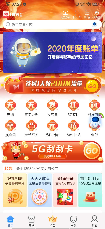 图片[3]-云南移动0撸10元话费,和20话费减免-飞享资源网