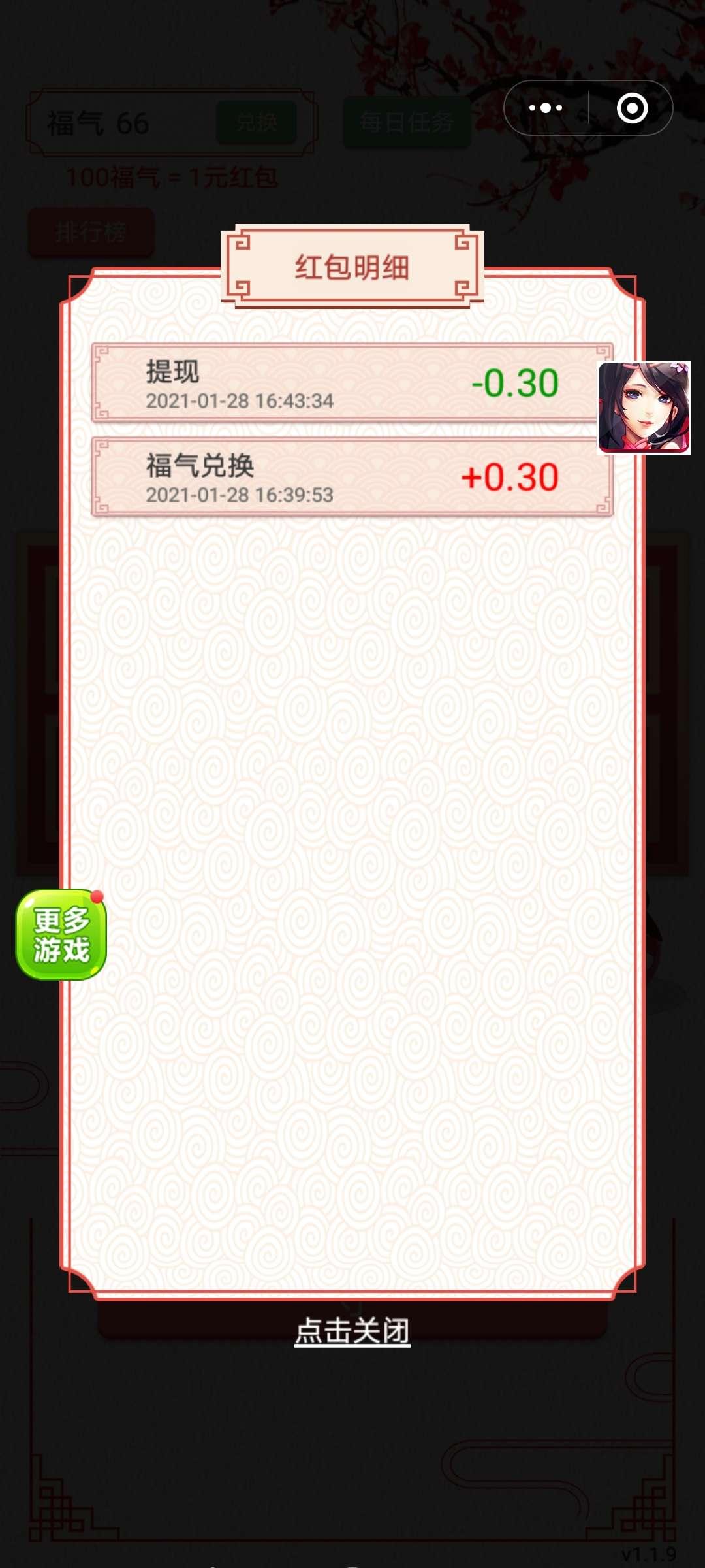 图片[2]-王者猜谜得红包-飞享资源网
