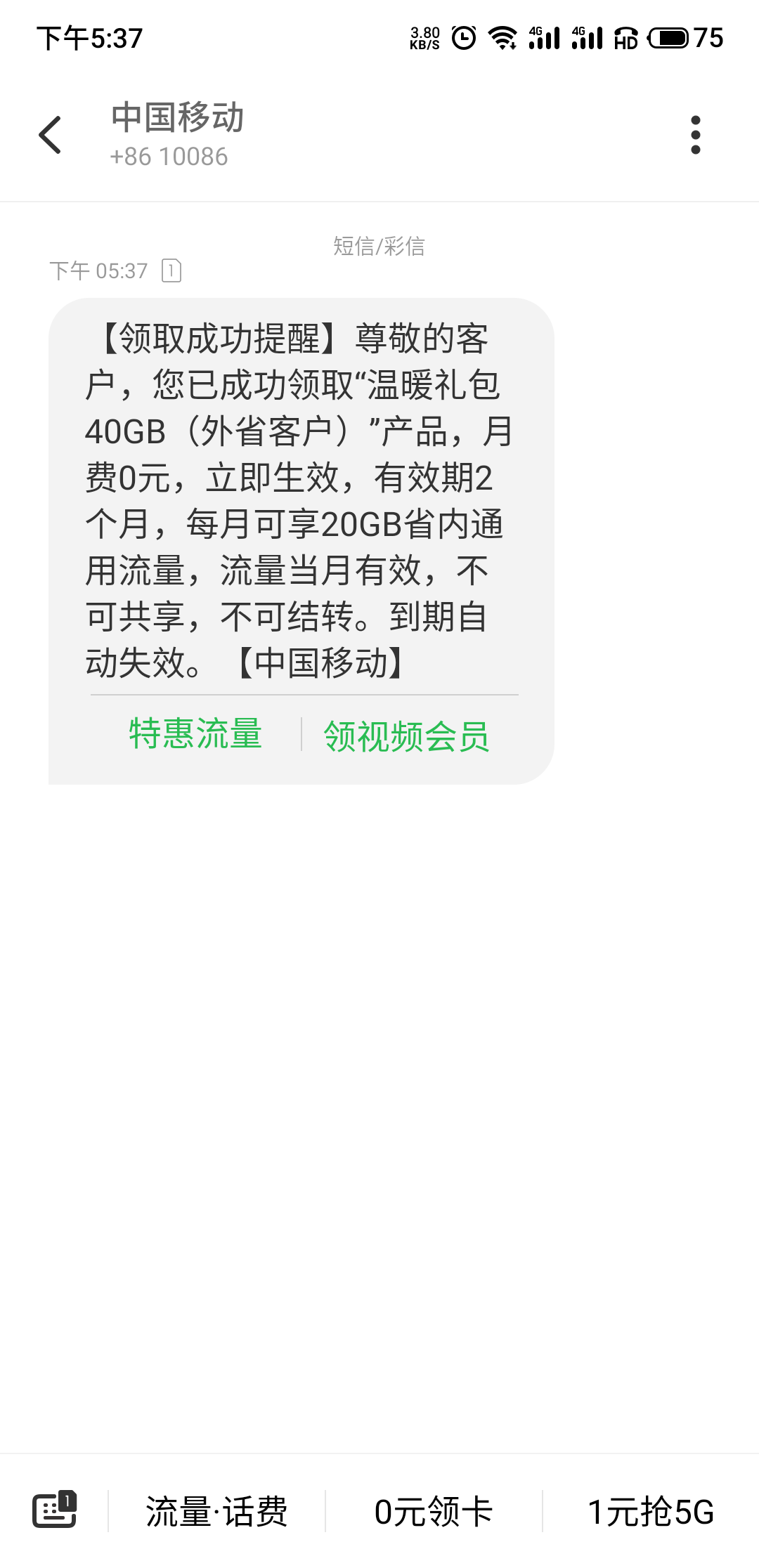 图片[3]-浙江移动,40G省内流量。-飞享资源网