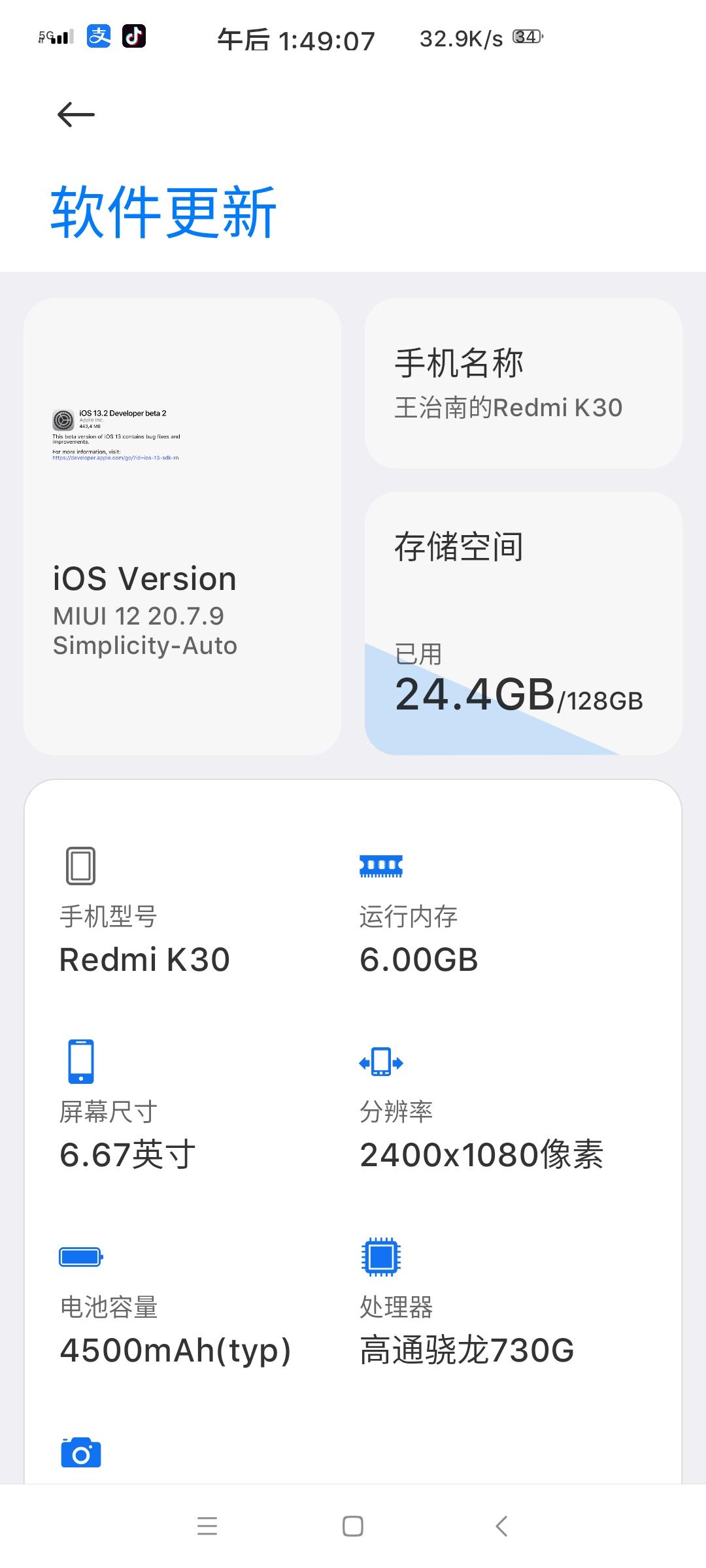 最新iOS主题,不喜勿喷,需要root权限,