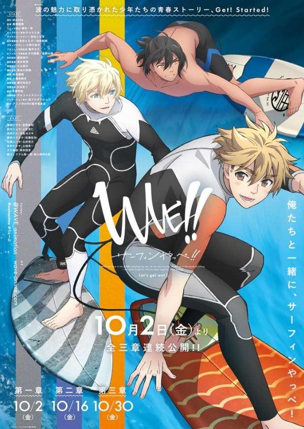 【资讯】「WAVE!!」视觉海报公开,3部曲将在10月连续上映