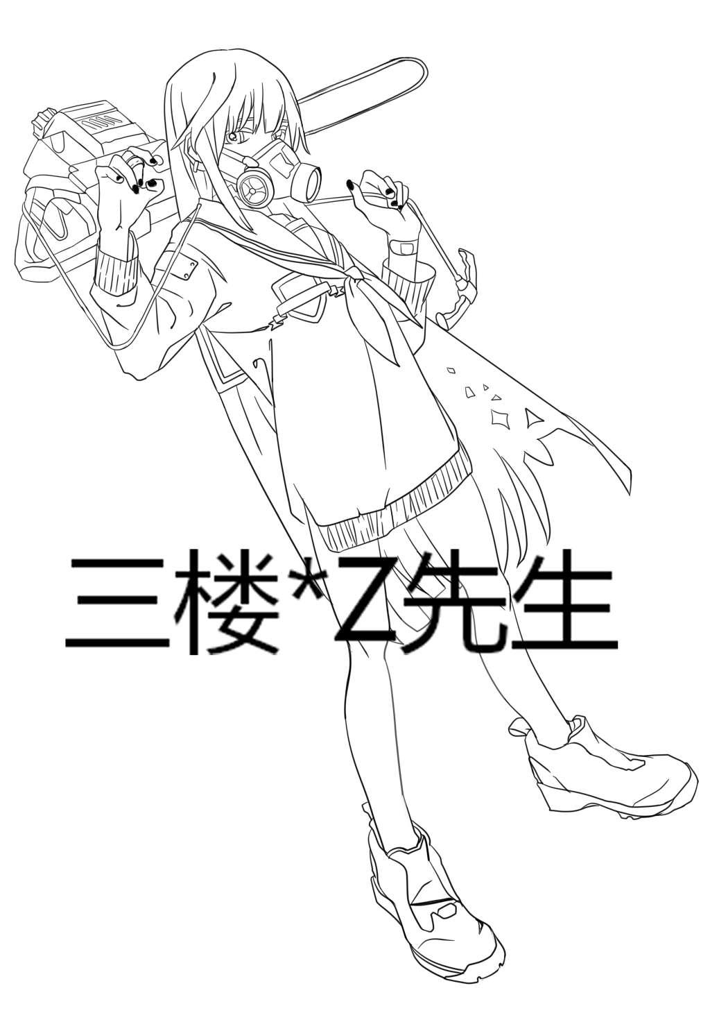 """【板绘】 建议改为""""穷胸恶极""""(已完成)"""