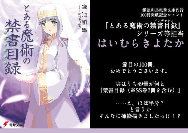 【资讯】镰池和马电击文库创作轻小说总数突破100卷贺图