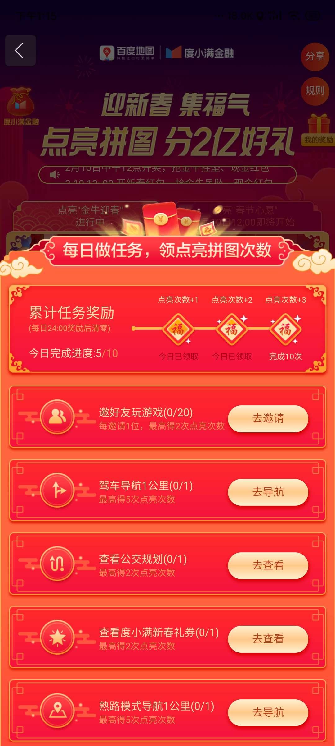 图片[2]-百度地图app集拼图领红包-飞享资源网