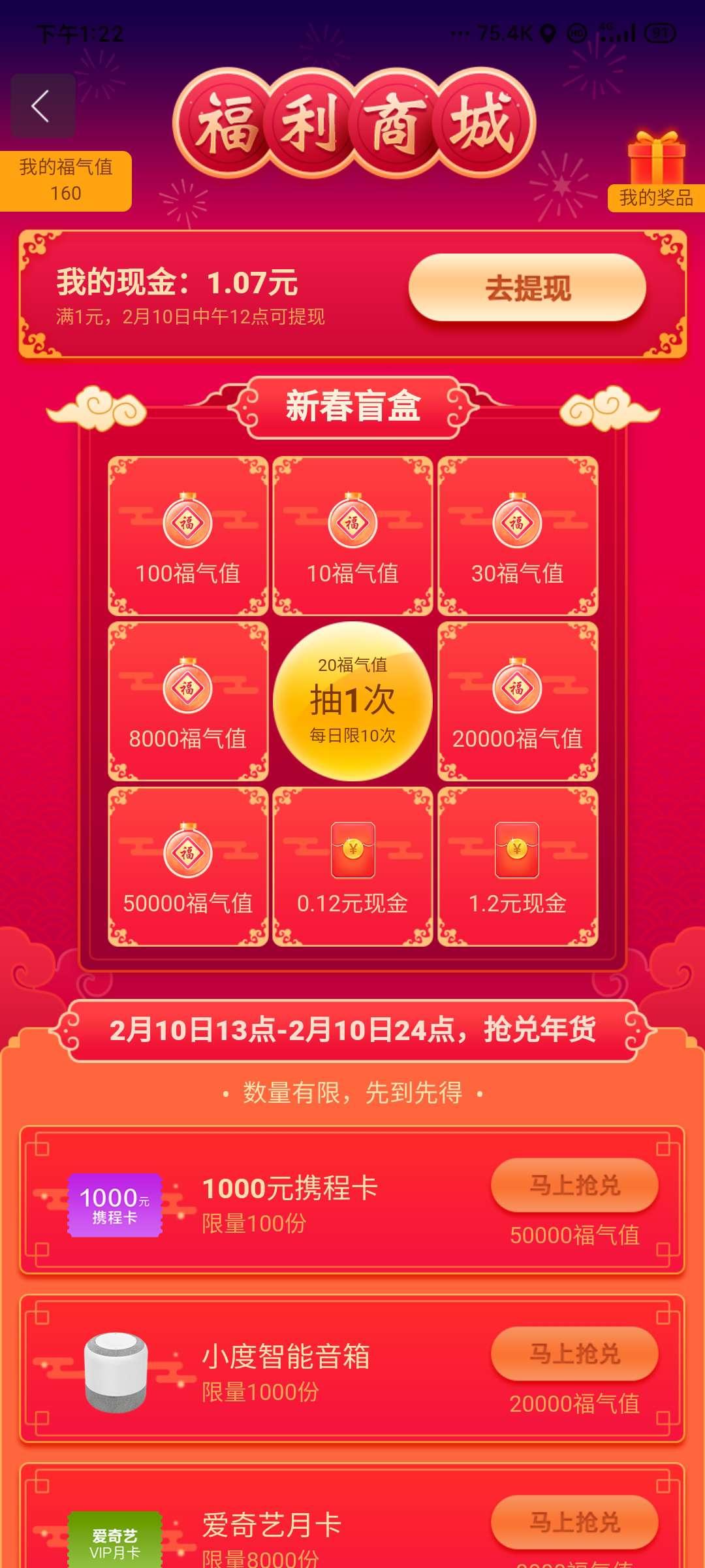 图片[3]-百度地图app集拼图领红包-飞享资源网