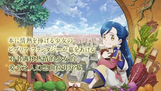 【资讯】TV动画《爱书的下克上》第三季制作决定