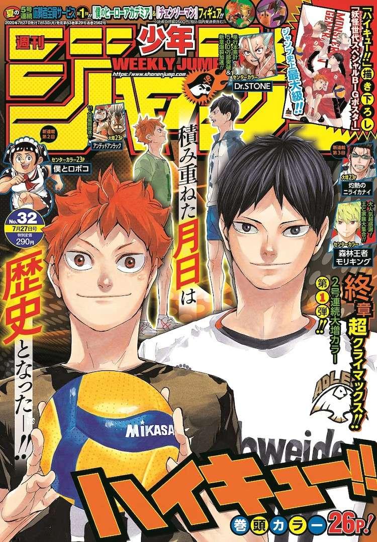 【资讯】《排球少年》漫画7月20日迎来最终话 8年连载完结