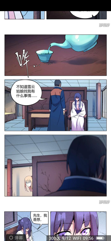 【漫画更新】万界仙踪  第230话