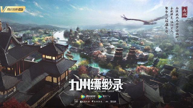 【资讯】国产动画「九州缥缈录」官博公开了该动画概念预告片及概念图-小柚妹站