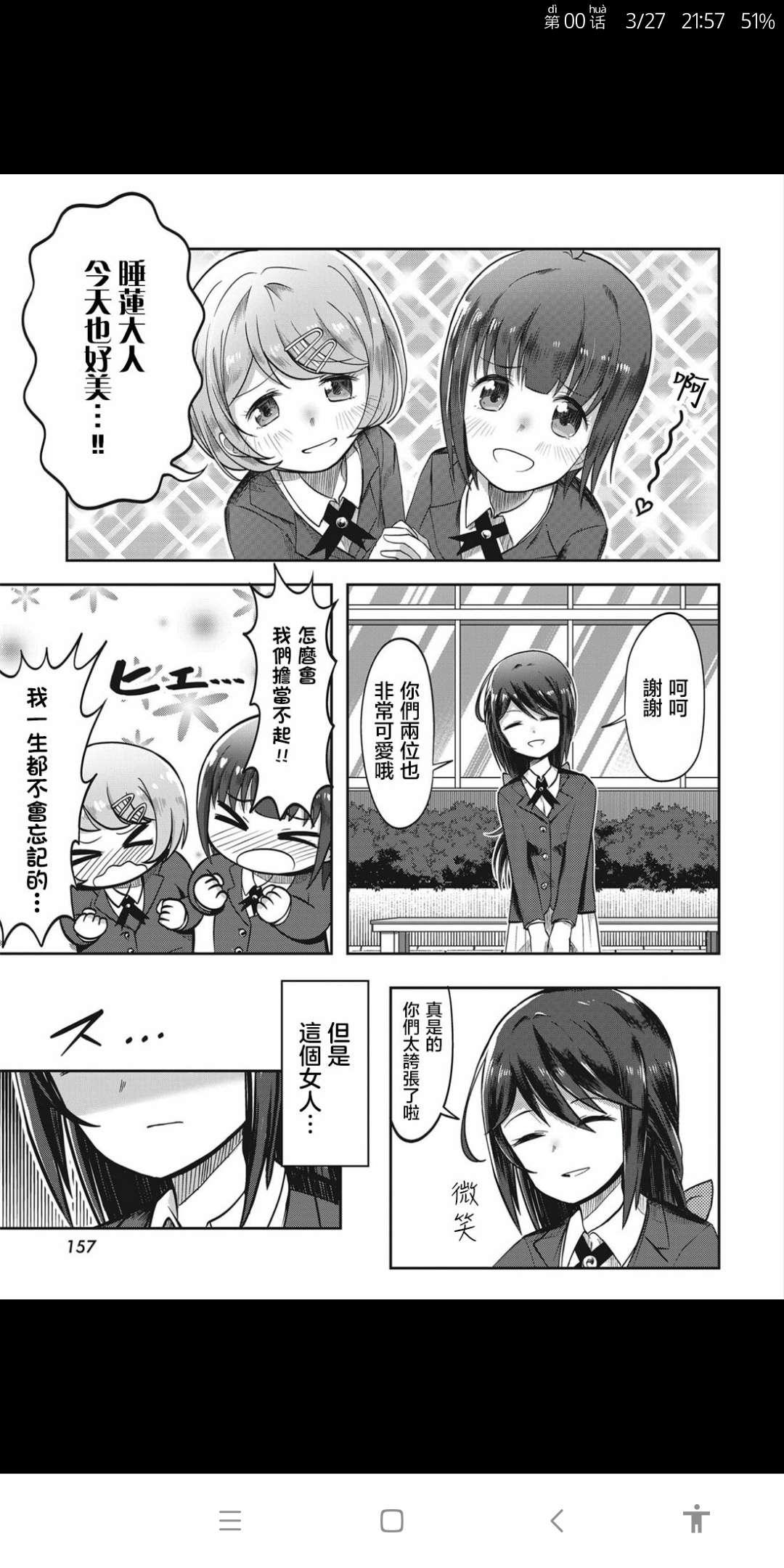 【漫画】观音寺睡莲的苦恼